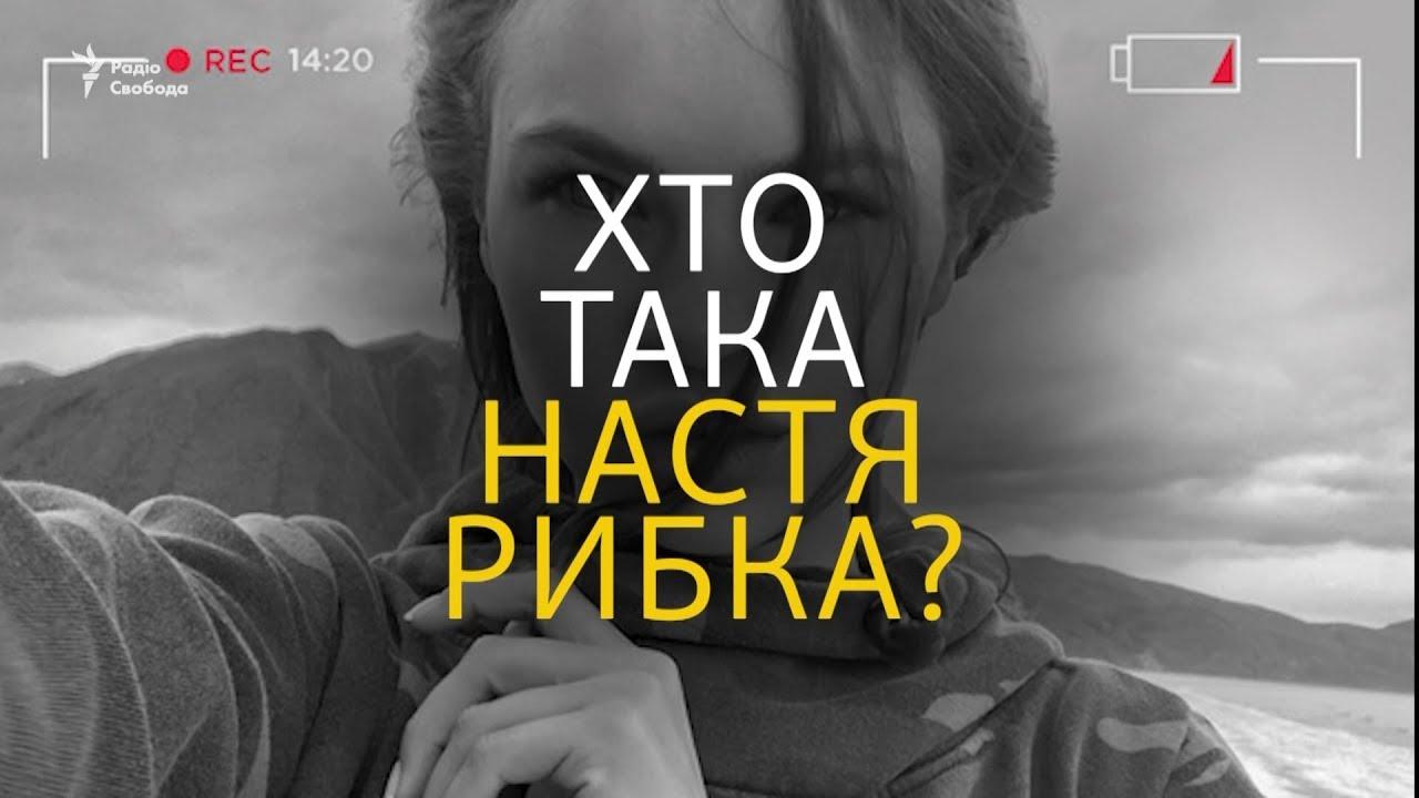 Хто така Настя Рибка, яка видала російського олігарха ...
