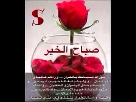 56577acaa كلمات جميله صباح الخير - YouTube