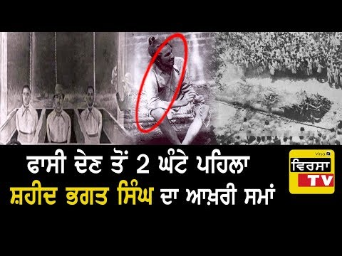 Shaheed Bhagat Singh - ਫਾਸੀ ਦੇਣ ਤੋ 2 ਘੰਟੇ ਪਹਿਲਾਂ