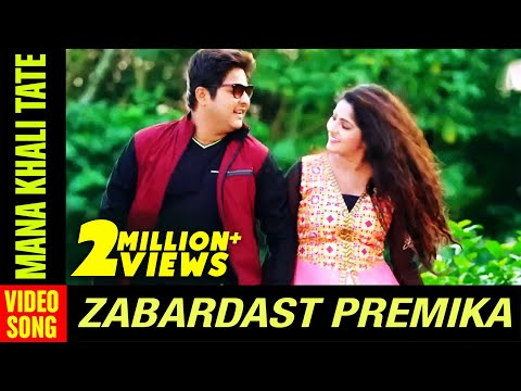 Zabardast Premika Odia Movie || Mana Khali Tate || Video Song HD | Babushan, Jhillik, Mihir Das