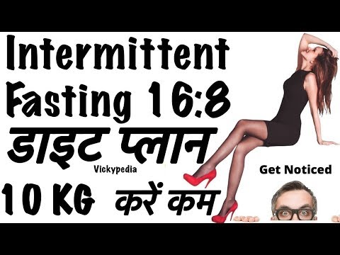 Fasting Diet Plan Hindi | Intermittent Fasting / IF Diet Hindi | Lose 10 Kgs Upvas Diet