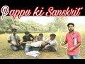 Pappu Ki Sanskrit Class