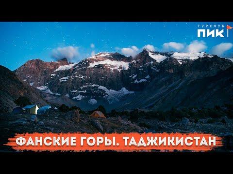 Фанские горы. Таджикистан.