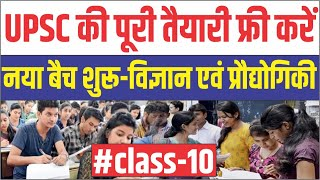 science and tec class 10