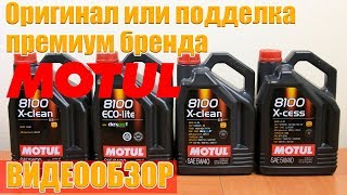 Моторне масло Motul. Оригінал або підробка преміум бренду