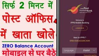 India post payment bank account opening online in Hindi. पोस्ट ऑफिस में मोबाइल से खाता खोलना सीखें।