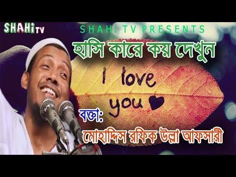 নোয়াখালী হুজুরের নতুন ওয়াজ  .. New Bangla Waz Mawlana Rafiq Ullah Afsari