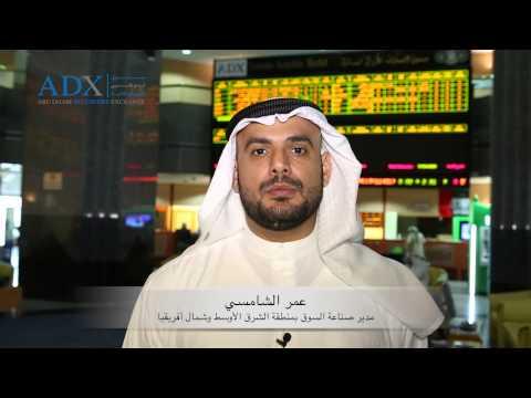 سوق أبوظبي وبنك أبوظبي الوطني يدشنان العمل بنظام صانع السوق ADX & NBAD Launch Market Making Activity