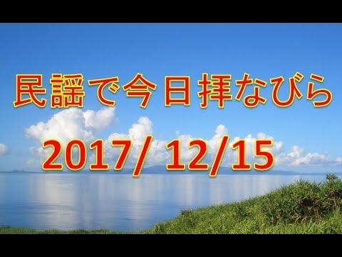【沖縄民謡】民謡で今日拝なびら 2017年12月15日放送分 ~Okinawan music radio program