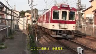 再編集 2016春 近鉄三昧5