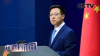 [中国新闻] 中国外交部回应中印边境冲突 中印双方同意继续对话协商解决有关问题 | CCTV中文国际