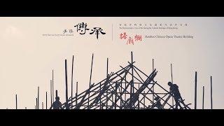 香港非物質文化遺產名錄: 一個戲棚的誕生 | 手藝傳承 中英字幕 (A7SII)