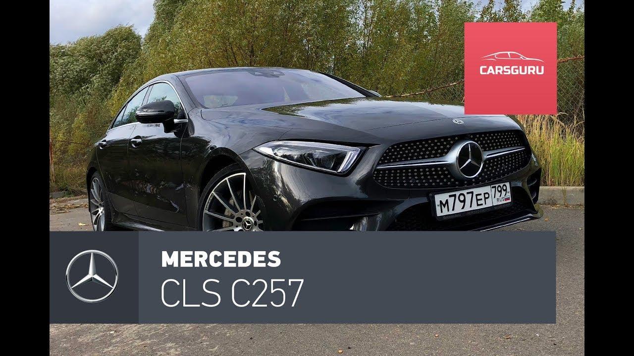Mercedes CLS 2018. Бананакула.
