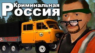 АЛЕКС И БРЕЙН ЧИНЯТ ДОРОГИ - УГАР! (CRMP) #9