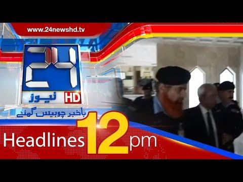 News Headlines | 12:00 PM | 1 February 2018 | 24 News HD