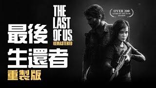 【好笑博士】《最後生還者》(The Last of Us) 喬爾正在大殺特殺! 12/19實況