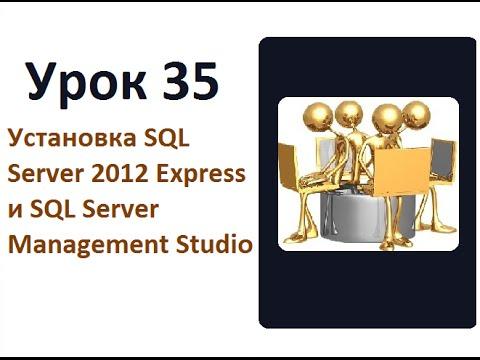 Урок 35  Установка SQL Server Express and SQL Server Management Studio