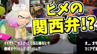 【スプラトゥーン2】ヒメが関西弁を話す!?ニュースを徹底的に調べてみた!【うわ…