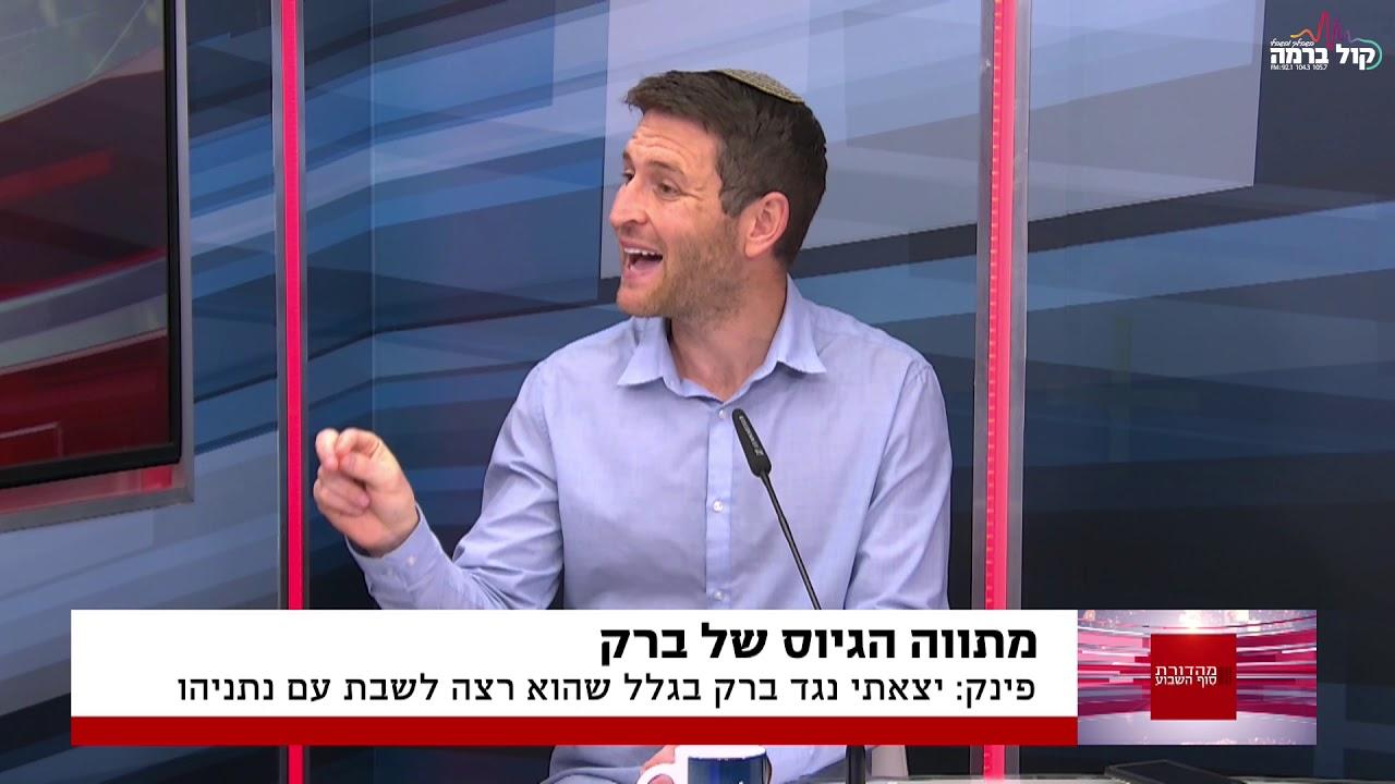 מתקרבים לבחירות | יאיא פינק בראיון