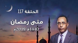 متى رمضان 1440هـ / 2019م