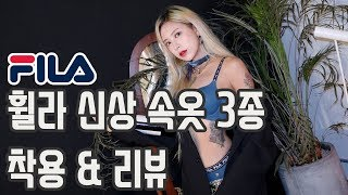 FILA X hobbyful 신상 속옷 하울 리뷰!! …