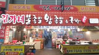 구미 김가네 불족발 왕족발 & 국밥