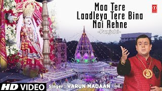 Maa Tere Laadleya Tere Bina Nai Rehne I VARUN MADAAN I Punjabi Devi Bhajan I New HD Song