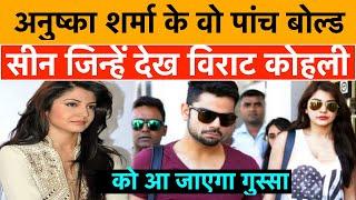 Anushka Sharma के वो पांच बोल्ड सीन जिन्हें देख Virat Kohli  को आ जाएगा गुस्सा