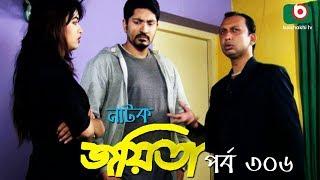 Bangla Romantic Natok | Joyeeta | EP -306 | Sachchu, Lutfor Rahman, Ahona | বাংলা রোমান্টিক নাটক