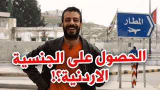 كيف تحصل على جنسية اردنية؟