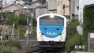 (4K) JR東日本 リゾートうみねこ キハ48形停靠鮫車站