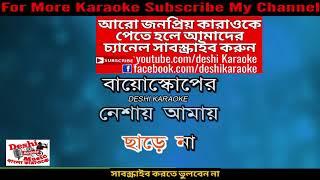 Tomar Barir Ronger Melay | Bappa | Bangla Karaoke | Deshi Karaoke