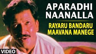 Aparadhi Naanalla Video Song | Rayaru Bandaru Mavana Manege | Vishnuvardhan,Bindiya,Dolly Minhas