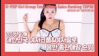 2019년 10월 대한민국 여자그룹&솔로 누적 음반 총판매량 순위 / K-POP Girl Group Total Album Sales Ranking TOP50 - OCTOBER