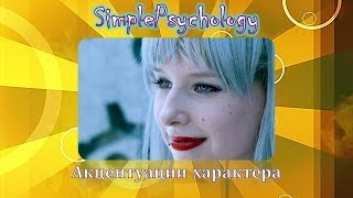Психологические типы. Акцентуации характера. Часть 7