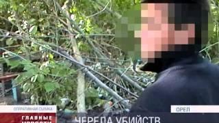 Череда убийств всколыхнула Орловскую область