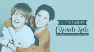 【RADIO】 2017.06.08 UltraJUMP 岡本圭人 × 山田涼介 ... مكالمه هاتفي...