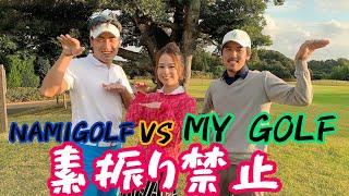 プロ達はポケモンからゴルフを学ぶ?!ついに、プロが恐れる素振り禁止ホール!MYGOLFチームは追いつく事が出来るのか?!
