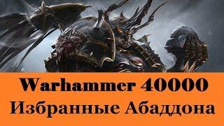 Warhammer 40000 Избранные Абаддона