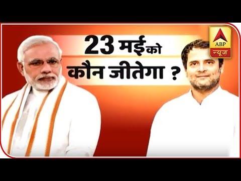 Big Debate: Who Will Get Majority In Lok Sabha 2019 Polls? | ABP News