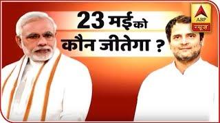 Big Debate: Who Will Get Majority In Lok Sabha 2019 Polls?   ABP News