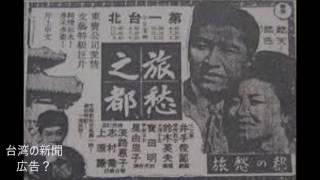 1962(昭和37)年公開の東宝映画「旅愁の都」同名主題歌。作詞:谷川俊...