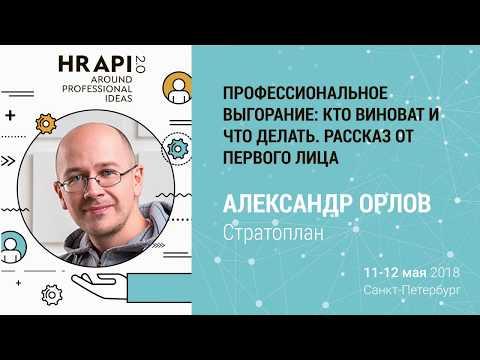 """Александр Орлов (Стратоплан): """"Профессиональное выгорание: кто виноват и что делать"""" / #HRAPI"""
