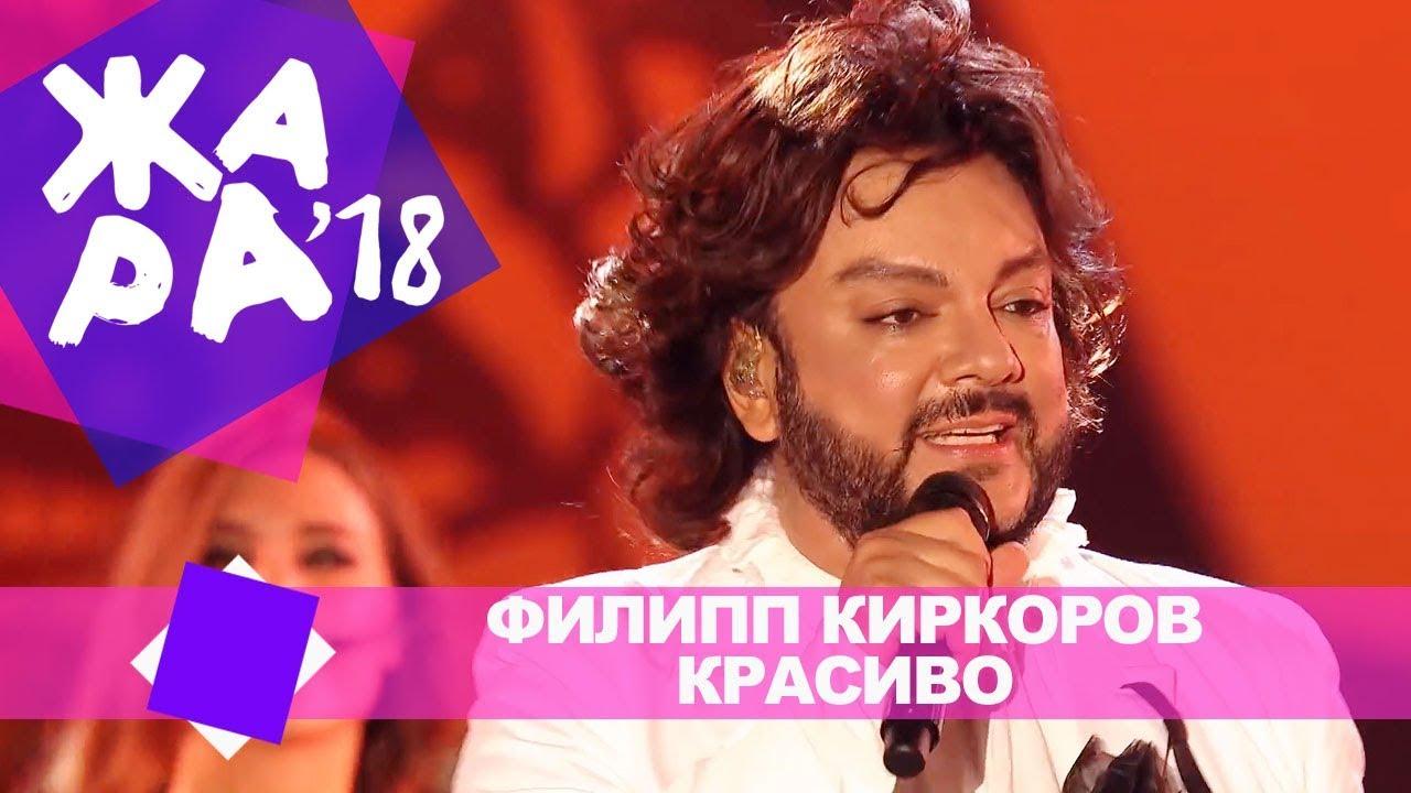 Kirkorov 2018