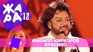Download Филипп Киркоров  - Красиво (ЖАРА В БАКУ Live, 2018) Mp3 and Videos