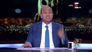 """عمرو أديب: هو الإسلام قال إن رأس السنة الهجرية أجازة """"يا حلاوة"""""""