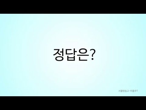 도전 골든벨 효과음 10초카운트 재생 ♪ [통합