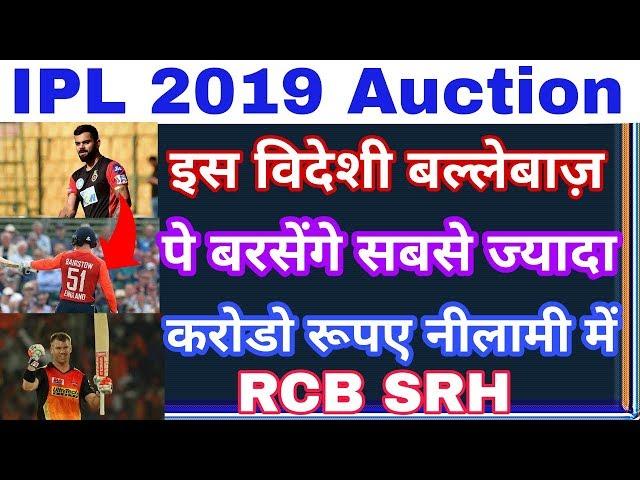 IPL 2019 Auction: RCB, SRH ??????? ?? ?????? ?????? ???????? ?? | ????? ???? ???????