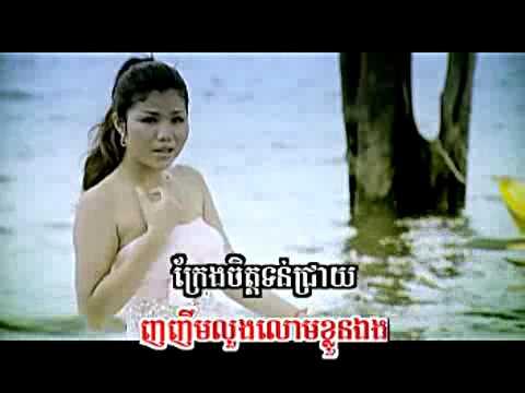 Kmean Domlay - Meas Soksophea
