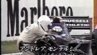 1994年 F1 第5戦 スペインGP フリー走行 モンテルミニクラッシュ